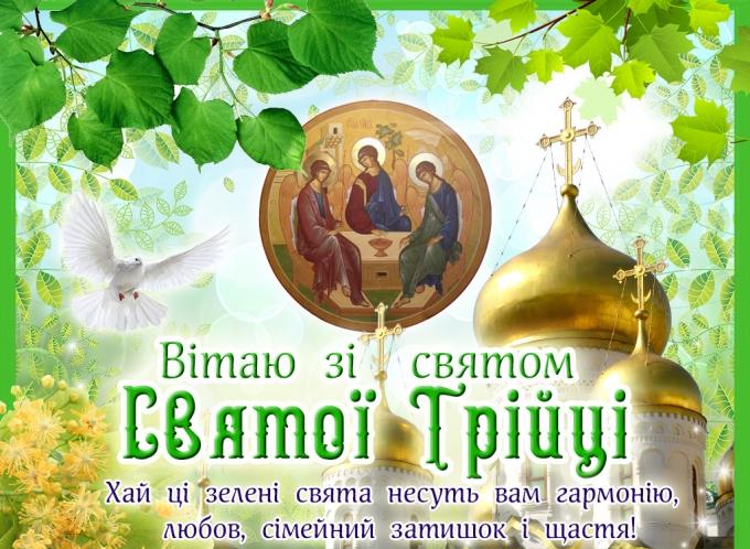 27 мая - православные христиане отмечают День Святой Троицы (4)