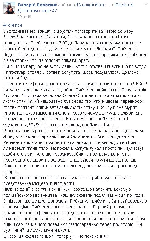 Пьяный депутат устроил лютый дебош со стрельбой и ДТП: появилось видео (1)