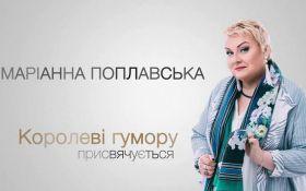 """Марина з нами: в """"Дизель шоу"""" присвятили ексклюзивний міні-фільм загиблій Поплавській"""