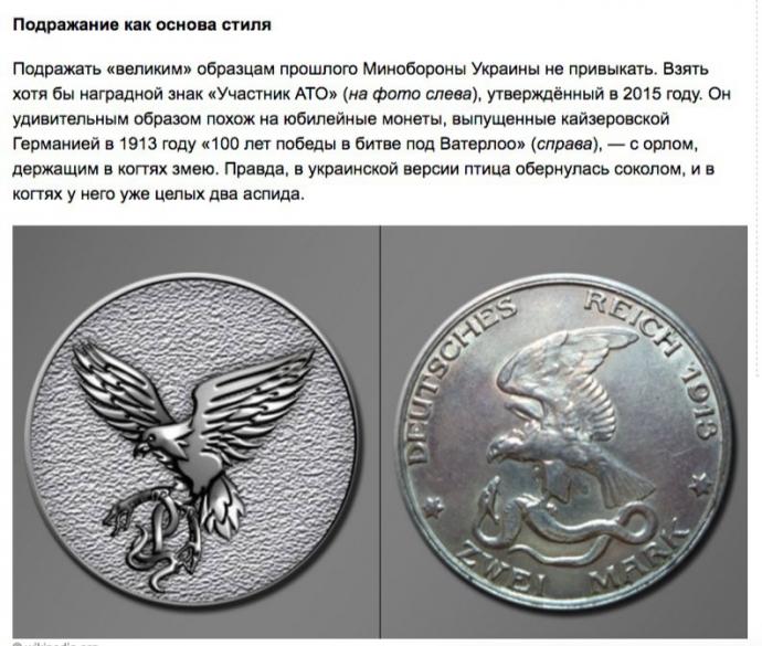 РосЗМІ запустили новий фейк про Україну і Третій рейх: опубліковані фото (2)