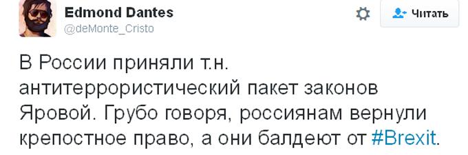 Вітаємо майбутніх політзеків: соцмережі обговорюють ухвалені в Росії гучні закони (3)