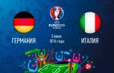 Німеччина - Італія: онлайн трансляція матчу 1/4 фіналу Євро 2016