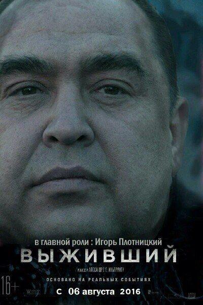 Співак Psy на Донбасі: соцмережі висміяли ватажка ЛНР в окулярах (2)