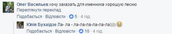 День народження Путіна: в мережі вдало пожартували щодо помилки (1)