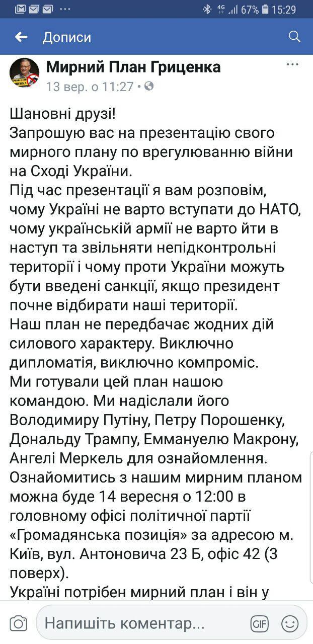 В социальной сети продолжается война сторонников и противников Гриценко (1)