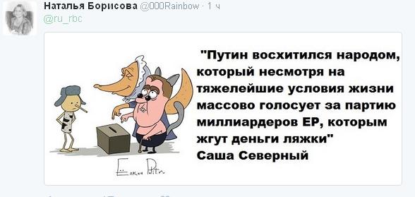 """Вірною дорогою йдете: соцмережі насмішив """"несподіваний"""" результат виборів в Росії (10)"""