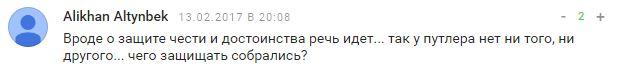 У Росії вже хочуть захищати честь Путіна: в мережі сміються (3)