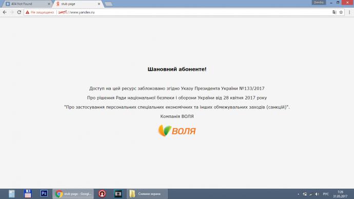 В оккупированном Севастополе заблокировали доступ к Яндексу, Mail.ru и Вконтакте (1)
