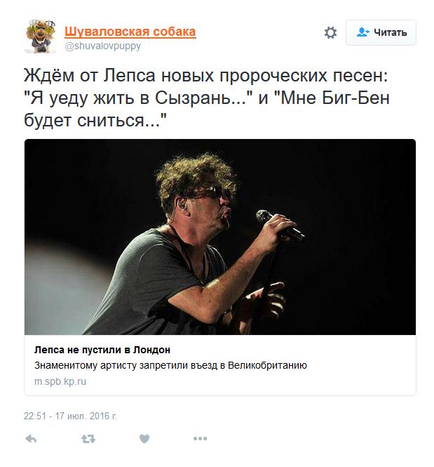 Я уеду жить в Клязьму: в мережі сміються над відмовою Лепсу в британській візі (2)