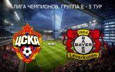 ЦСКА - Байер - 1-1: хронология матча и видео голов