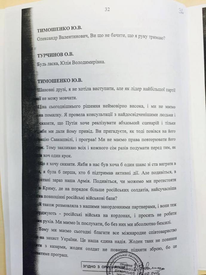 Громкая стенограмма СНБО времен аннексии Крыма: опубликован полный документ (29)