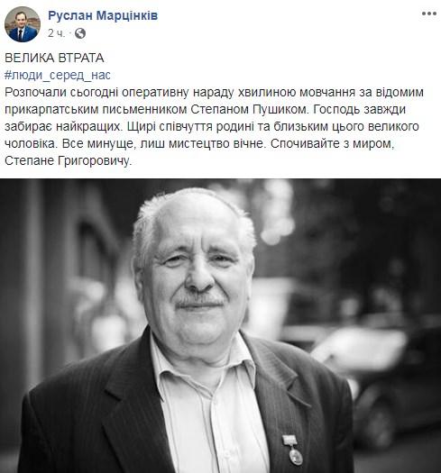 Умер известный украинский писатель (1)