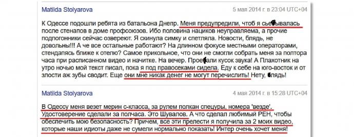 Скандал з українським телеканалом: з'явилися нові викриття (7)