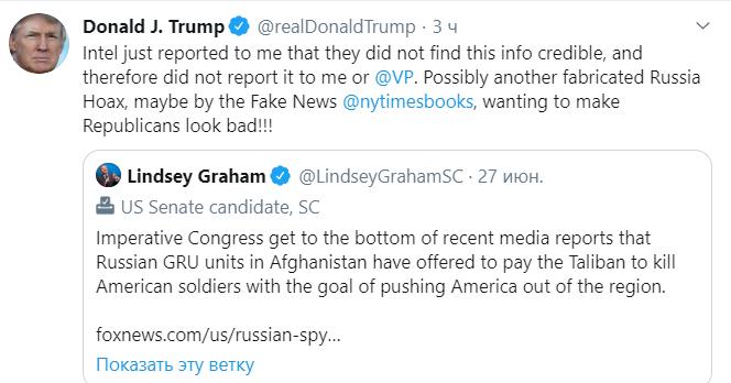 Это розыгрыш России - Трамп удивил реакцией на шокирующий международный скандал (1)
