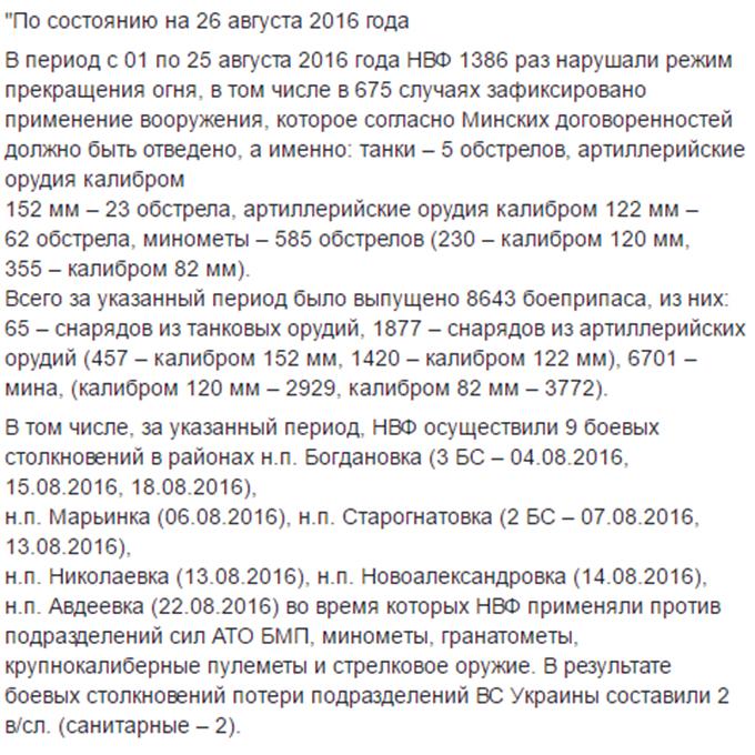 Український переговірник оприлюднив тривожні дані про війну на Донбасі: опублікований документ (1)