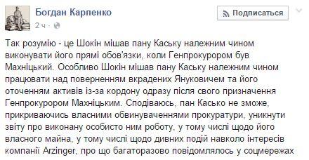 Это еще не дно: соцсети отреагировали на отставку Касько (9)