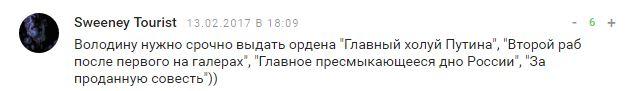 У Росії вже хочуть захищати честь Путіна: в мережі сміються (4)