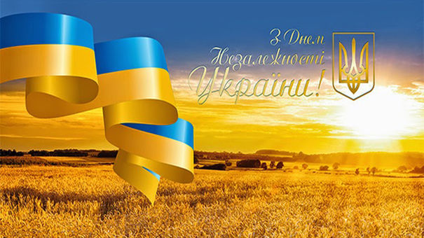 День незалежності України 2019: привітання у віршах і прозі, листівки і картинки (3)