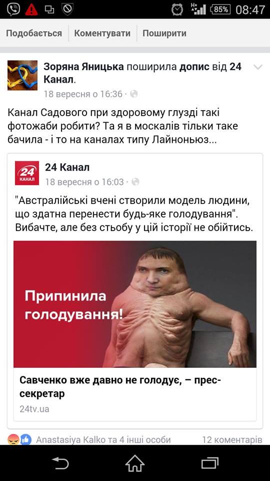 Віра Савченко через карикатуру на сестру обрушилася на канал Садового: з'явилося фото (1)