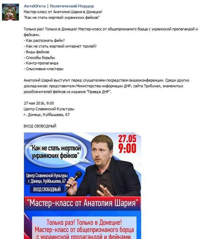 Соцмережі підірвали українські тролі, які розіграли фанатів ДНР в Донецьку (1)
