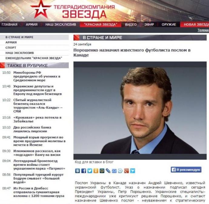 Пропагандисти Путіна прокололися на спортсмені Шевченко: опубліковано фото (2)