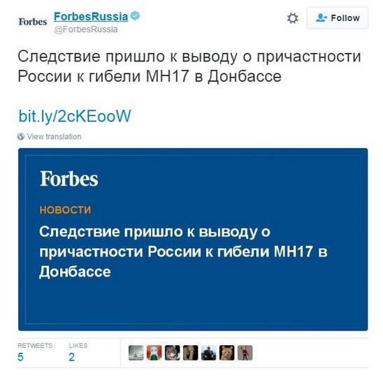 Звіт про загибель MH17: в мережі показали, як викручується путінська пропаганда (4)