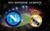 Наполі - Реал Мадрид: онлайн трансляція матчу