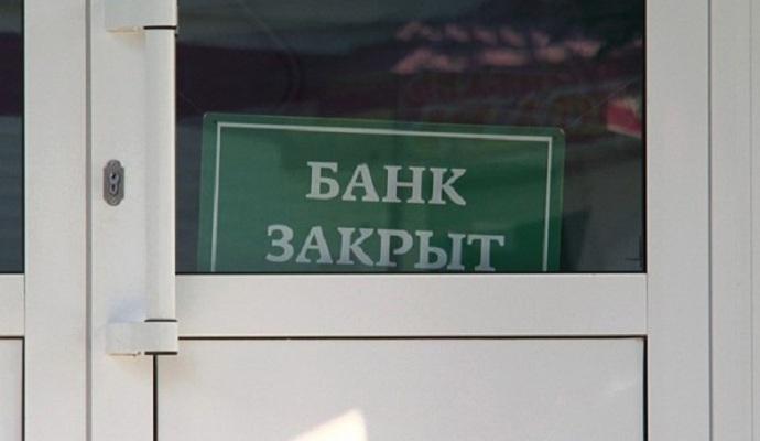 Нацбанк ликвидирует банк Премиум