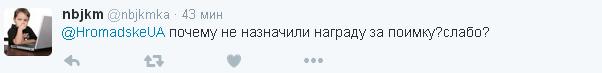 Печерський суд дозволив заарештувати міністра Путіна: в соцмережах сперечаються (4)