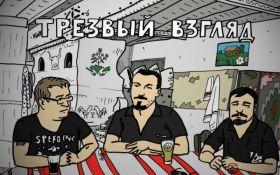 """""""Трезвый взгляд"""" на ONLINE.UA - 29 мая в 19:00"""