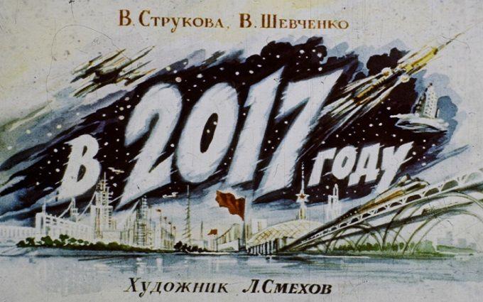 Советский диафильм: каким могли видеть в1960-ом дальний 2017 год