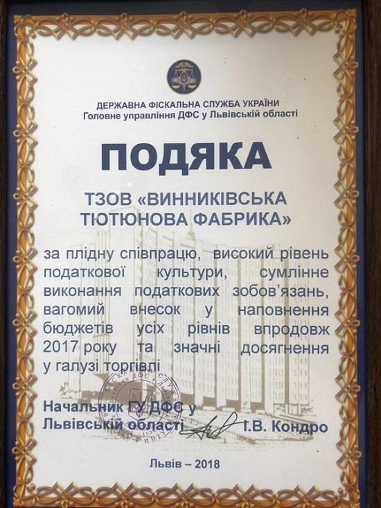 Табачные гиганты вновь распространяют фейк о львовском производителе сигарет (1)