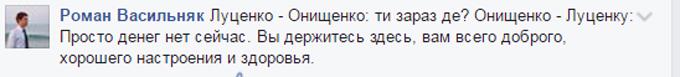 Чому ти ще в Україні: соцмережі розвеселила ситуація зі скандальним нардепом (2)