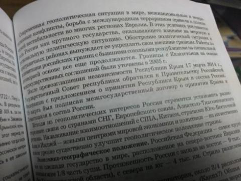 У Казахстані Крим знову став українським в шкільних підручниках (6 фото) (2)