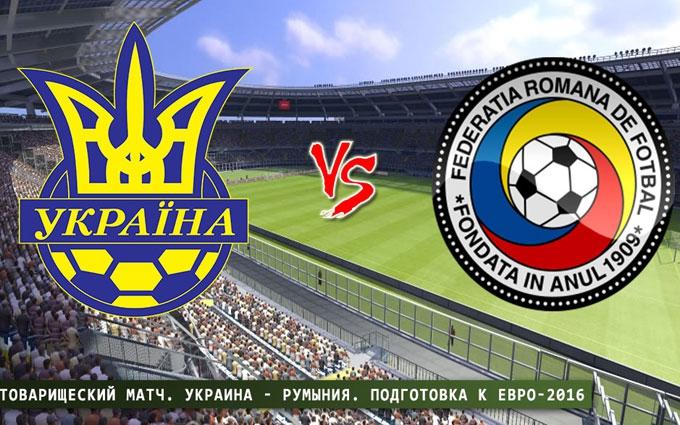 Де дивитися матч Україна - Румунія: розклад трансляцій