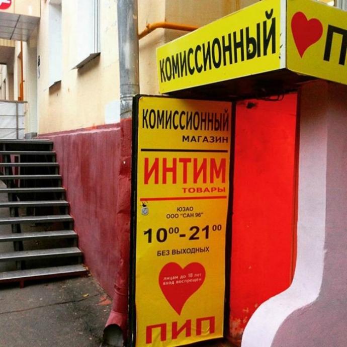 Магазин интимных товаров в балахне