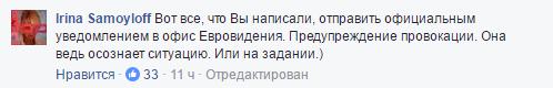 У Авакова объяснили, как поступить с участницей Евровидения от России: соцсети кипят (2)