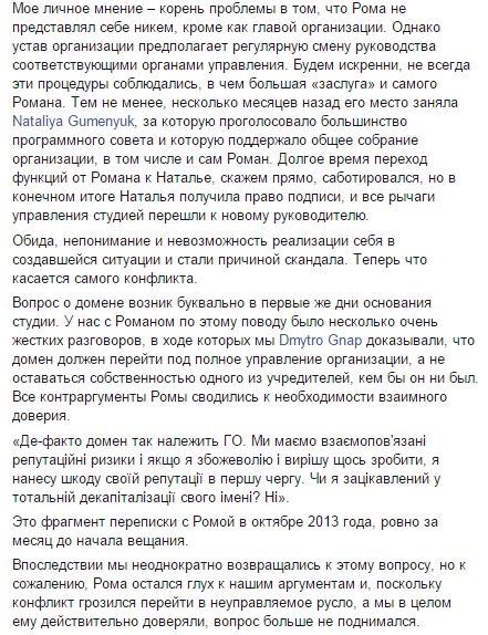 Скандал на Hromadske.tv: реакція соцмереж (6)