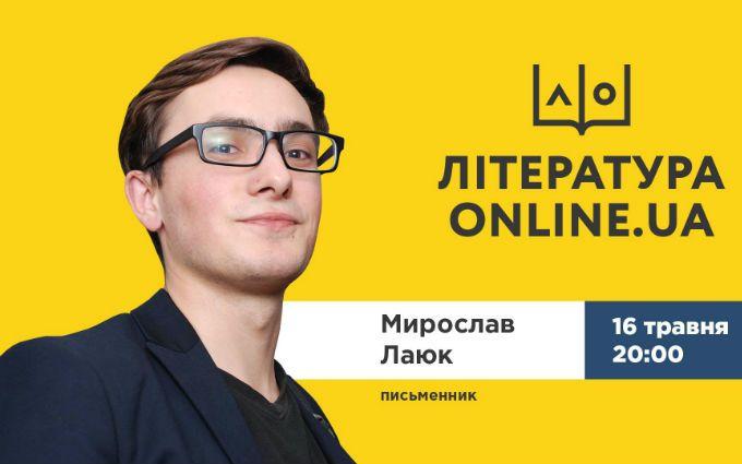 Писатель Мирослав Лаюк 16 мая - в проекте Литература.ONLINE.UA (видео)