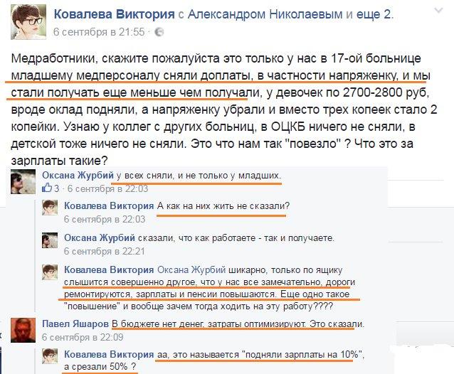 """В оккупированном Донецке жестко """"прижали"""" медиков: опубликована переписка (1)"""