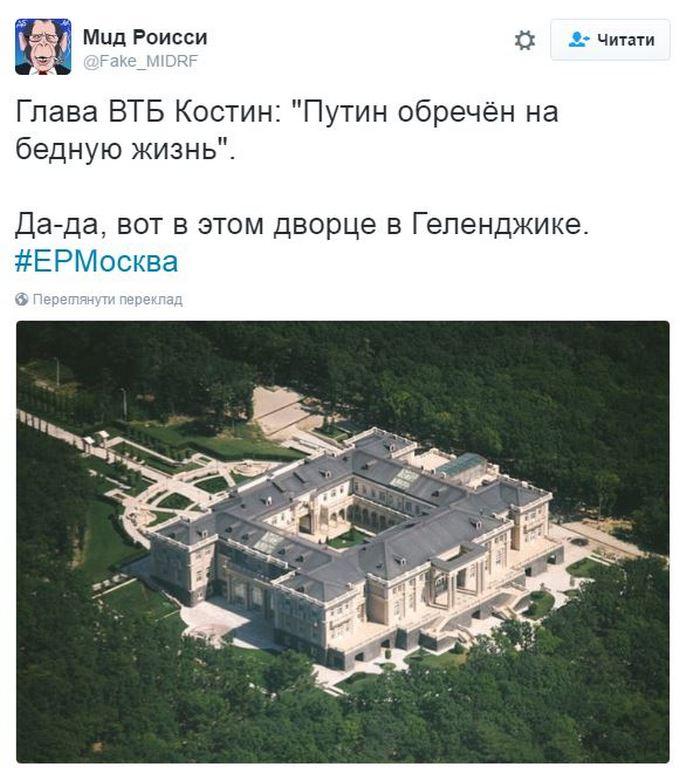 Злодій так жити не повинен: в мережі висміяли слова про бідність Путіна (1)