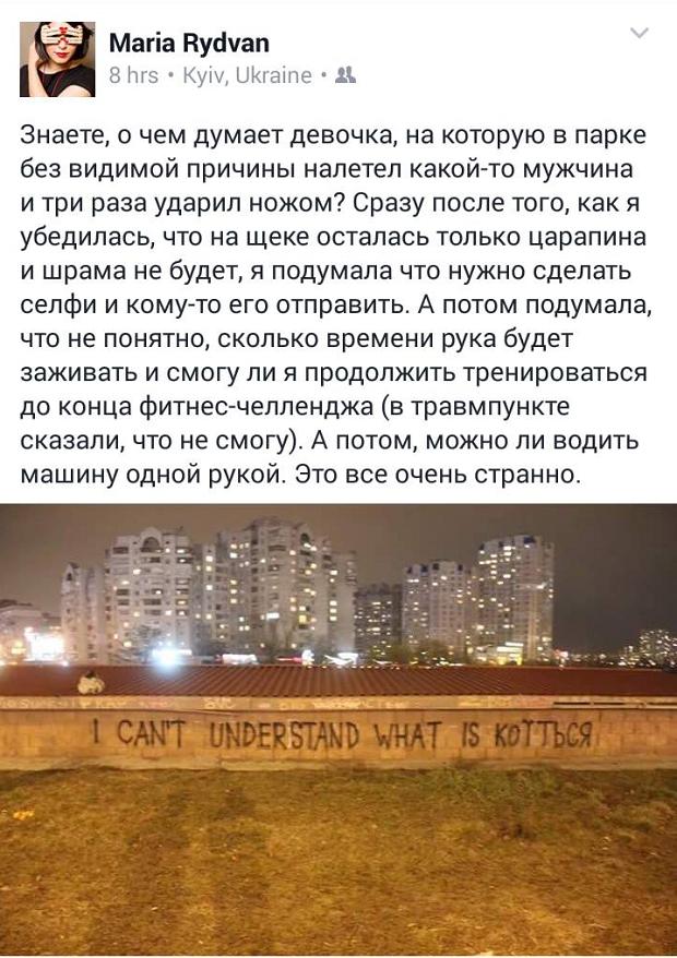 У Києві журналістку поранили ножем: з'явилися фото і коментарі поліції (1)