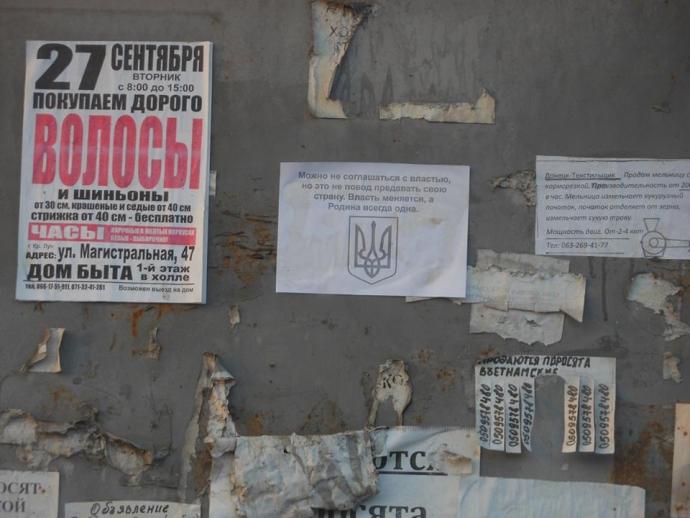 У ЛНР улаштували проукраїнську пропаганду: з'явилися фото (1)