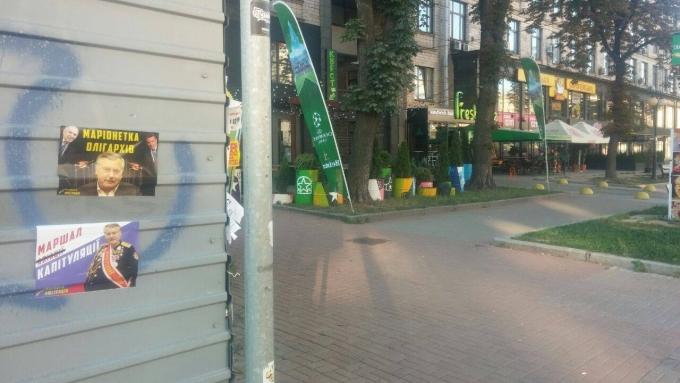 Активисты «Народной люстрации Украины» обвинили Гриценко в сотрудничестве с Левочкиным - СМИы (2)