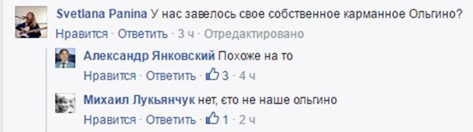 У мережі почали поширювати чутки про наступ в Криму (1)