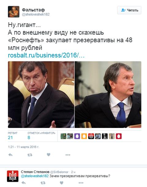 Соцсети насмешила закупка «Роснефтью» презервативов на 48 млн руб (1)