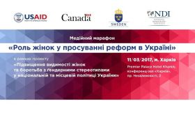 Медийный марафон: роль женщин в продвижении реформ в Украине
