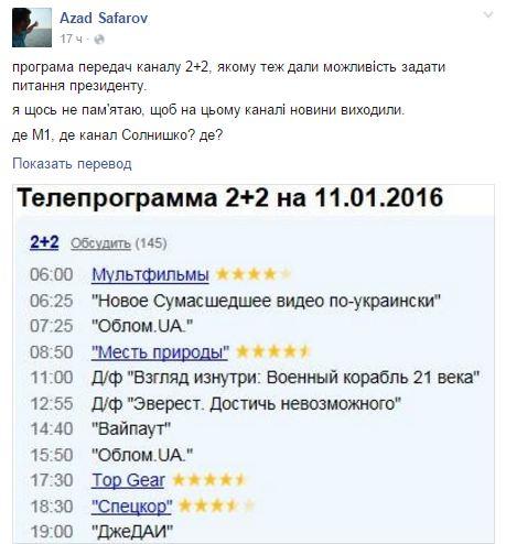 Промова Порошенка: реакція соцмереж на прес-конференцію президента (15)