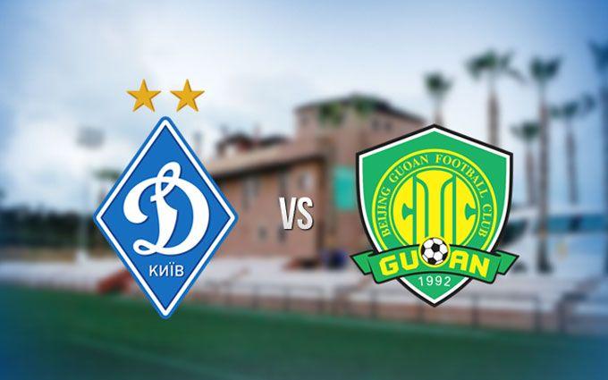 Динамо Киев— Бейджин Гоань: онлайн видеотрансляция матча