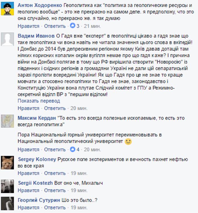 """Савченко взорвала соцсети """"причиной"""" войны на Донбассе (2)"""